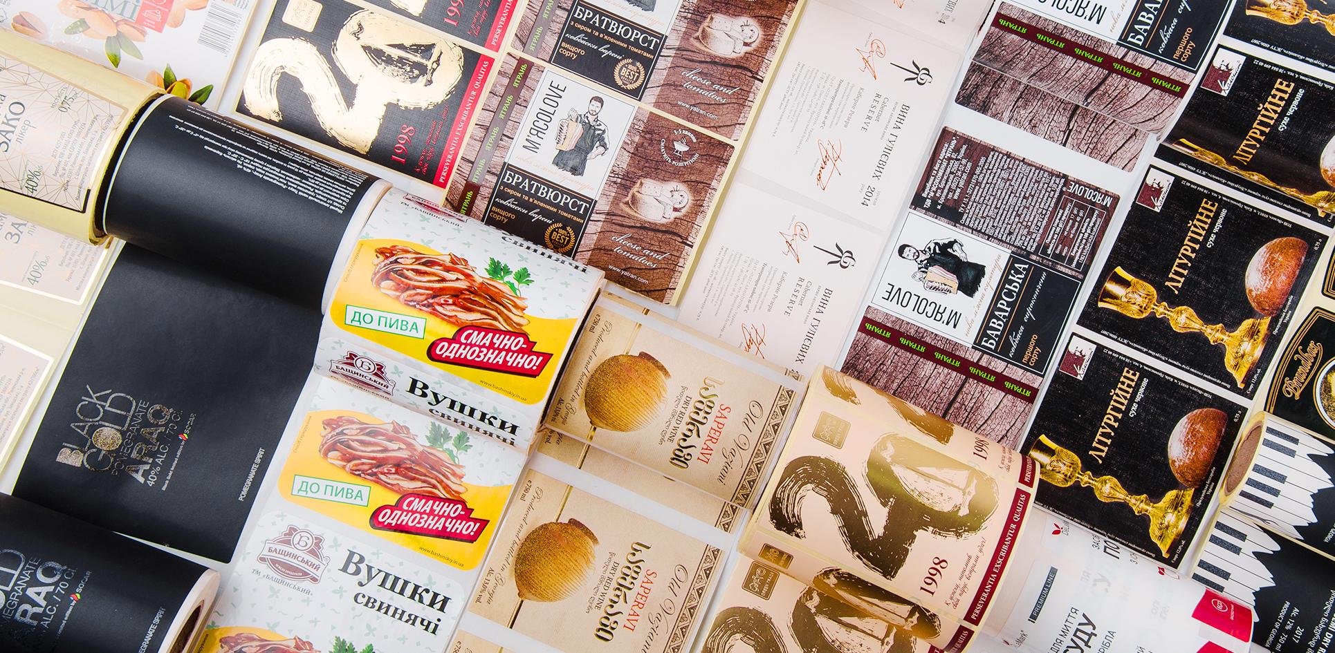 Печать этикетки в Киеве. Заказать этикетку